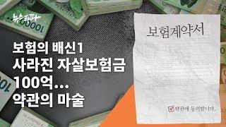뉴스타파 - 보험의 배신① 사라진 자살보험금 100억...약관의 마술