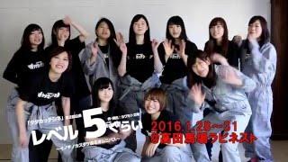 タタカッテシネ第二回公演 『レベル5ぐらい~人の価値と数だけあるオム...