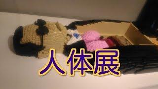 「人体展」東京上野博物館