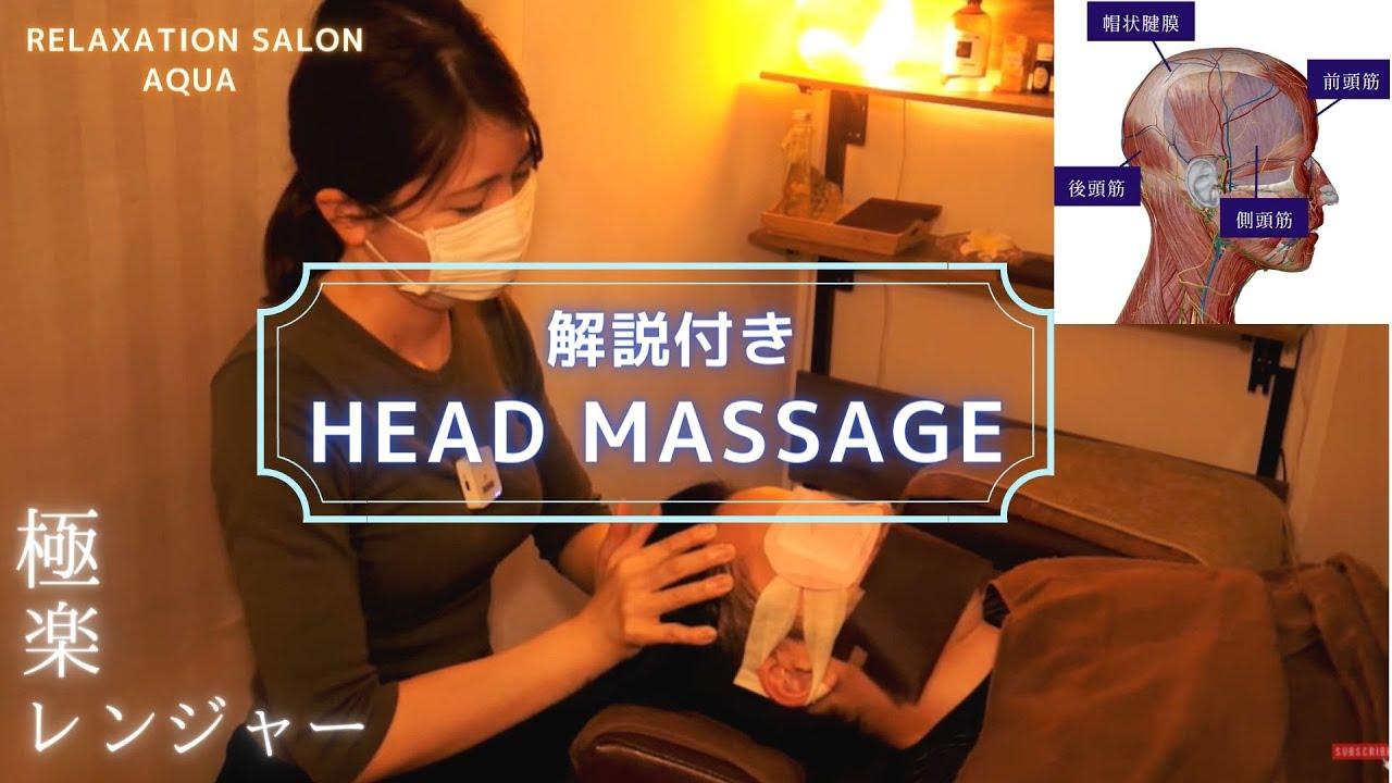 【静岡】眼精疲労・不眠・肩首の凝りを解消 | 顔筋&ヘッドコース解説付き | Relaxation salon AQUA