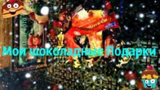 Мои сладкие подарки(Подарки., 2014-12-30T08:26:56.000Z)