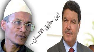 ALGERIE - !..يا الهامل اين حقوق الإنسان للشيخ علي بن حاج