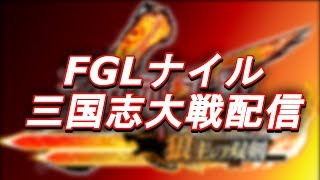 FGLナイルプレイヤーでワイワイガヤガヤ楽しい配信をお届けします(*'▽')...