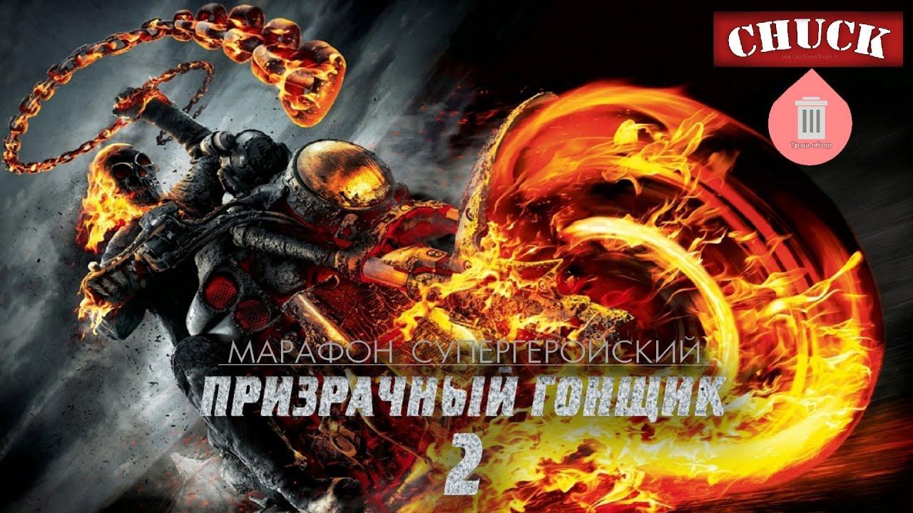 кіно примарний гонщик 2