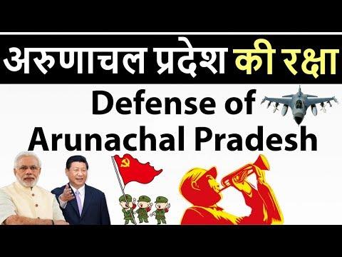 Arunachal Pradesh - First commercial flight lands - Indian Air Force Presence in Arunachal Pradesh