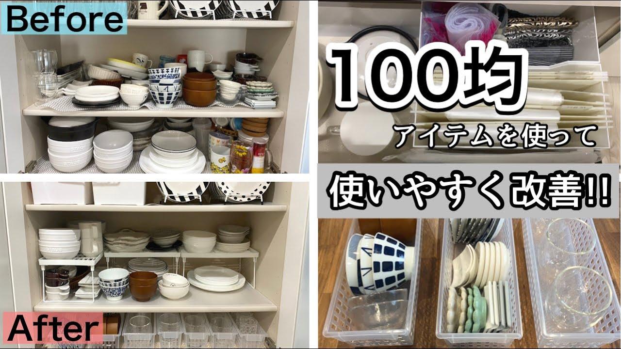 使いにくい食器収納を100均アイテムを使って整理整頓!掃除&片付け/カトラリー、ごみ袋収納法