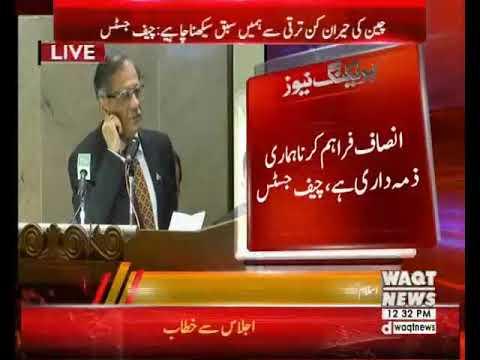 Chief Justice Saqib Nisar Addresses 03 Feb 2018