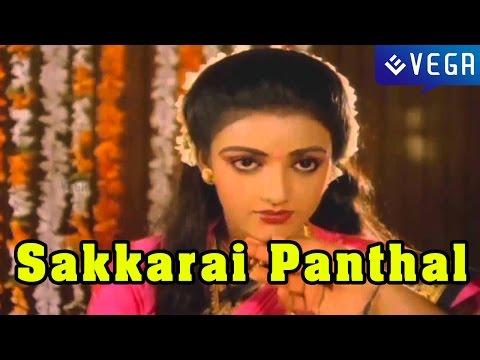 Sakkarai Panthal Tamil Full Movie : Goundamani & senthil