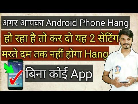 Mobile Ko Hang Hone Se Kaise Bachaye, Android Phone Hang Problem Solution, Rm Ki Duniya