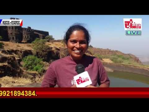 (संवाद मराठी Live) रायगडाला नवी झळाली मिळण्याची आशा  # Raigad Fort