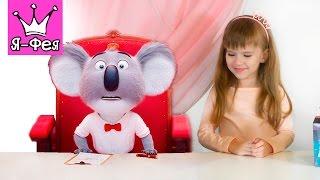Зверопой 2017 в  Макдональдс  игрушки март 2017 хэппи мил Sing Путь к славе Видео для детей