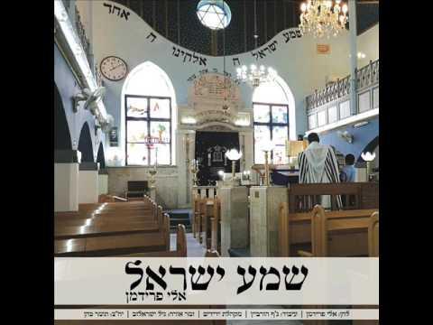 אלי פרידמן שמע ישראל | Eli Friedman