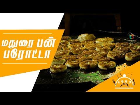 மதுரை பன் பரோட்டா   Madurai Spl   Food Street #01   Madurai 360