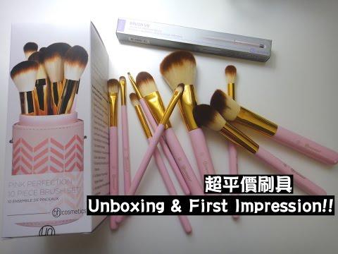 Unboxing & First Impression: BH Cosmetics Brushes 美國平價刷具開箱與第一印象|TinyTinna