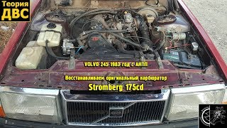 VOLVO 245 1983 год с АКПП - Восстанавливаем оригинальный карбюратор Stromberg 175cd