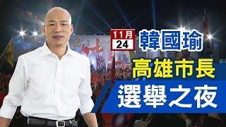 【完整公開】台視新聞|韓國瑜2018.11.24選舉之夜 總部實況直播