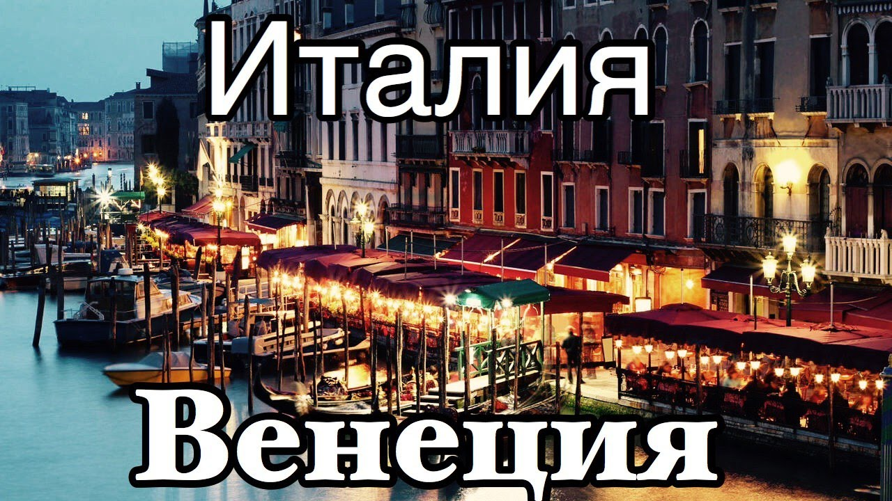 Италия, Венеция, видео - Экскурсия в Венеции с Катей, Кафе ...