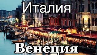 Италия, Венеция, видео - Экскурсия в Венеции с Катей, Кафе Флориан и BlogoItaliano. Гид по Венеции(Италия. Венеция. Гид по Венеции. Экскурсия по Венеции с Катей - это всегда приключение. Она знает множество..., 2016-08-09T16:57:11.000Z)