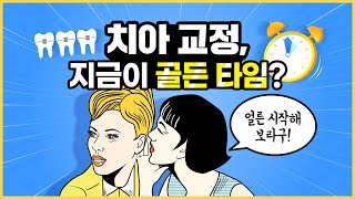 강남교정치과 치아교정, 언제 시작하는 게 좋을까? (W…