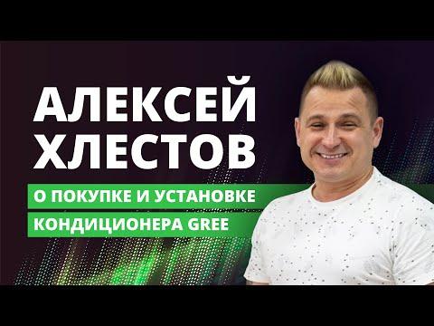 Отзыв Алексея Хлестова