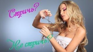 видео Как часто нужно стричь волосы