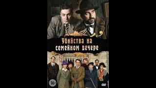 Убийства на семейном вечере /1 серия/ детектив драма комедия Франция