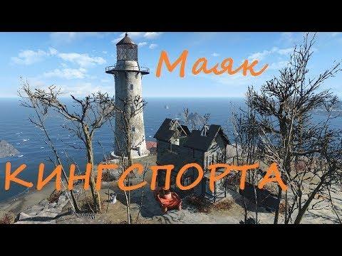 Fallout 4 # Обзор поселений - Маяк Кингспорта