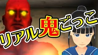 【恐怖】これがリアル鬼ごっこ!!富士葵、赤鬼に襲われる!!