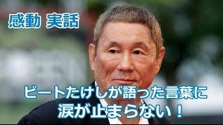 ビートたけしが語った言葉に涙が止まらない!東日本大震災【感動実話】 thumbnail