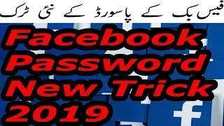 How to Reset Facebook password?Facebook Password Bhul Gaye Hai To Ye Do Tarike Apnaye 2 ways