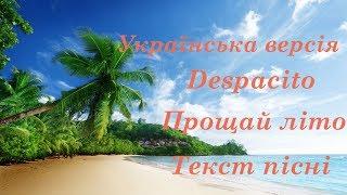 Українська версія Despacito Прощай літо. Текст пісні