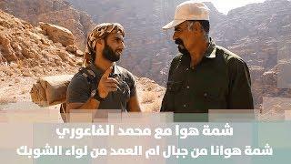 شمة هوا مع محمد الفاعوري - شمة هوانا من جبال ام العمد من لواء الشوبك
