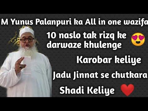 Maulana yunus palanpuri all in one wazifa