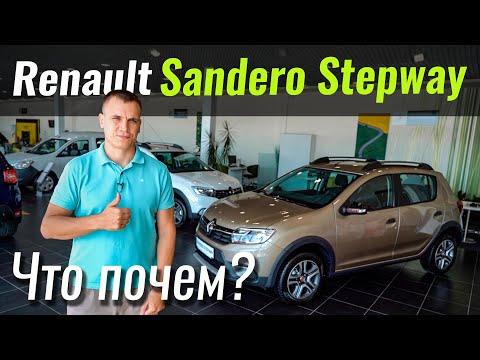 Sandero Stepway: чего вы о нем не знали?