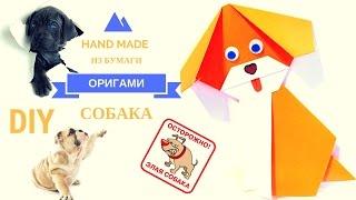 Символ 2018 года! Собака ОРИГАМИ из бумаги   - Hand made