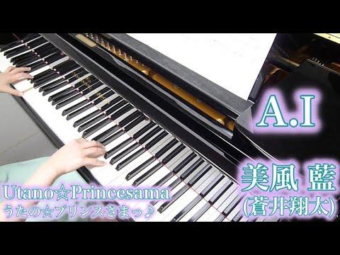 【UtaPri うたプリ 】 A.I 【 Piano ピアノ 】
