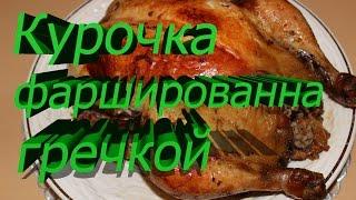 Супер !!! курица фаршированная гречкой ,просто объедение .