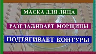 МАСКА ДЛЯ ЛИЦА ОМОЛАЖИВАЕТ НА 9 10 ЛЕТ МГНОВЕННО РАЗГЛАЖИВАЕТ МОРЩИНЫ ПОДТЯГИВАЕТ КОНТУРЫ