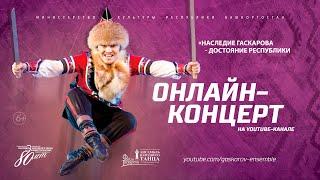 Концертная программа Наследие Гаскарова достояние Республики