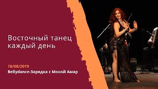 Уроки Восточного Танца: Bellydance зарядка 18.08.2019