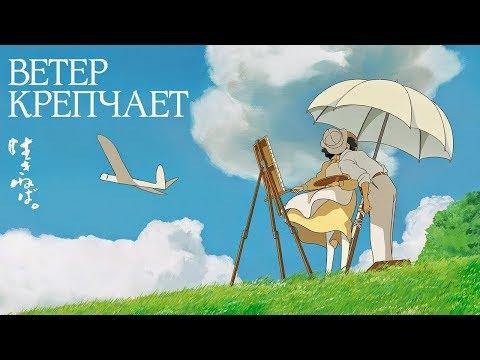 Ветер крепчает мультфильм 2013 отзывы