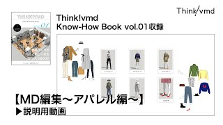 Think!vmd MD編集解説動画 アパレル編