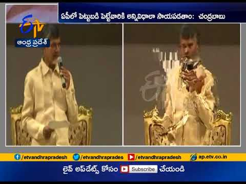 Come AP with Investments | CM Naidu Calls NRI @ Dubai