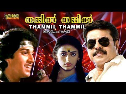 Thammil Thammil (1985) Malayalam Full Movie