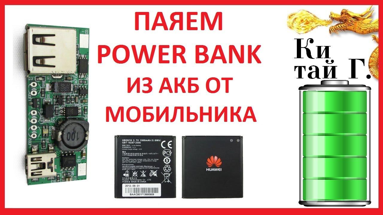 Собрать power bank своими руками фото 744