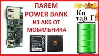 видео Как восстановить аккумулятор от мобильного телефона