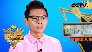 [世界听我说]真情打动 马来西亚华裔主播的寻根之旅 | CCTV-4