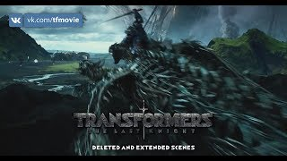 Deleted and Extended scenes from «Transformers: The Last Knight»