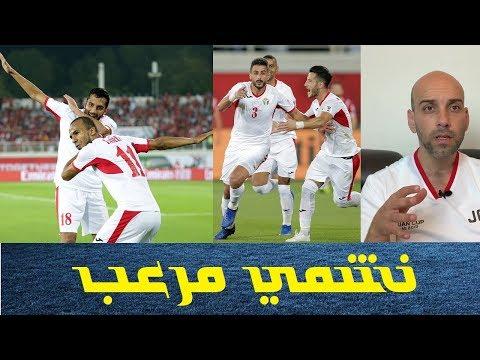 الأردن يهزم سوريا .. أذكى نشامى في التاريخ !