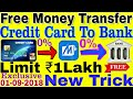 How to Transfer Money Credit Card to Any Bank account Free in Hindi||Latest Trick 100% Working Proof